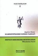 Picture of Ελληνογερμανικό νομικό γλωσσάρι Δημόσιο δίκαιο ΙΙ