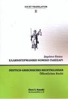 Ελληνογερμανικό νομικό γλωσσάρι Δημόσιο δίκαιο ΙΙ