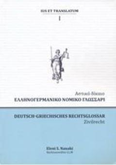 Image sur Ελληνογερμανικό νομικό γλωσσάρι Δημόσιο δίκαιο Ι