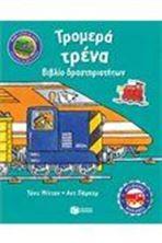 Εικόνα της Tρομερά τρένα