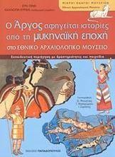Εικόνα της Ο Άργος αφηγείται ιστορίες από τη μυκηναϊκή εποχή στο Εθνικό Αρχαιλογικό Μουσείο