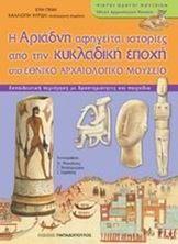 Εικόνα της Η Αριάδνη αφηγείται ιστορίες από την κυκλαδική εποχή στο Εθνικό Αρχαιολογικό Μουσείο