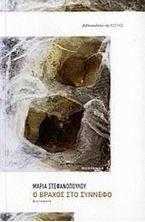 Εικόνα της Ο βράχος στο σύννεφο