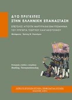Δύο πρίγκιπες στην ελληνική επανάσταση