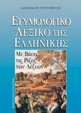 Image de Ετυμολογικό λεξικό της ελληνικής