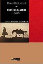 Εικόνα της Ετυμολογικό Λεξικό της Κουτσοβλάχικης Γλώσσας