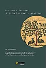 Image de Λεξικό Έλληνο- Αραβικό