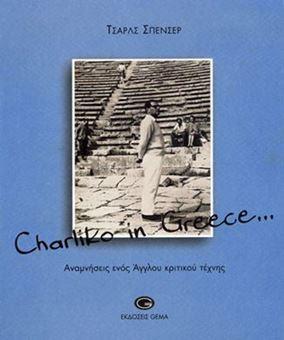 Image sur Charliko in Greece - Αναμνήσεις ενός Άγγλου κριτικού τέχνης
