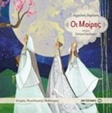 Εικόνα της Ιστορίες Νεοελληνικής μυθολογίας: Οι Μοίρες