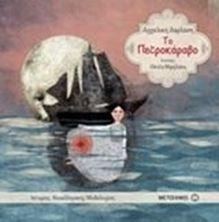 Εικόνα της Ιστορίες Νεοελληνικής μυθολογίας: Το Πετροκάραβο