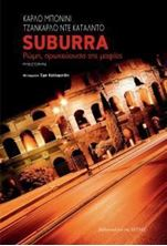 Image de Suburra: Ρώμη, πρωτεύουσα τη μαφίας