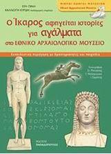Εικόνα της Ο Ίκαρος αφηγείται ιστορίες για αγάλματα στο Εθνικό Αρχαιολογικό Μουσείο