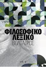 Εικόνα της Φιλοσοφικό Λεξικό - Βολταίρος