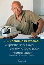 Εικόνα της Για τον Κορνήλιο Καστοριάδη: Είμαστε υπεύθυνοι για την ιστορία μας