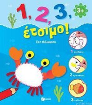 Picture of 1, 2, 3, έτοιμο! : Στη θάλασσα