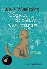 Εικόνα της Τόγκο, το σκυλί των πάγων