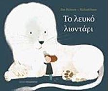Picture of Το λευκό λιοντάρι
