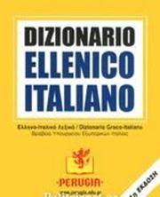 Εικόνα της Ελληνο-ιταλικό λεξικό= Dizionario greco-italiano