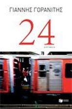 Picture of 24