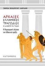 Picture of Αρχαίες ελληνικές τραγωδίες σε διασκευή για παιδιά