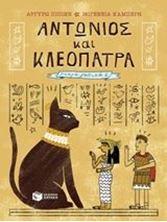 Εικόνα της Αντώνιος και Κλεοπάτρα (Σειρά Μικρά γατικά, βιβλίο 2)