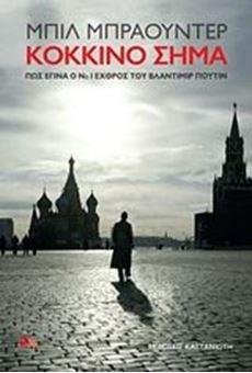 Κόκκινο Σήμα: Πώς έγινα ο Νο 1 εχθρός του Βλάντιμιρ Πούτιν