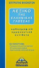 Picture of Λεξικό της ελληνικής γλώσσας