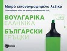 Image de Μικρό εικονογραφημένο λεξικό: Βουλγαρικά - Ελληνικά