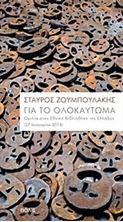 Εικόνα της Για το Ολοκαύτωμα: Ομιλία στην Εθνική Βιβλιοθήκη της Ελλάδος (27 Ιανουαρίου 2018)