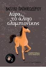 Εικόνα της Αύρα, το άλογο ολυμπιονίκης
