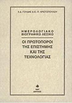 Ημερολογιακό Βιογραφικό Λεξικό Οι πρωτοπόροι της επιστήμης και της τεχνολογίας