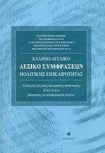 Picture of Ελληνο-αγγλικό λεξικό συμφράσεων πολιτικής επικαιρότητας