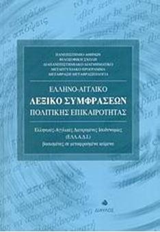 Ελληνο-αγγλικό λεξικό συμφράσεων πολιτικής επικαιρότητας