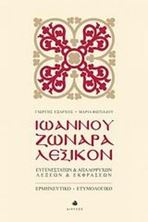 Image de Ιωάννου Ζωναρά λεξικόν Ευγενέστατων και απαλόψυχων λέξεων και εκφράσεων