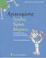Picture of Αριστοφάνης: Όρνιθες. Ειρήνη. Βάτραχοι