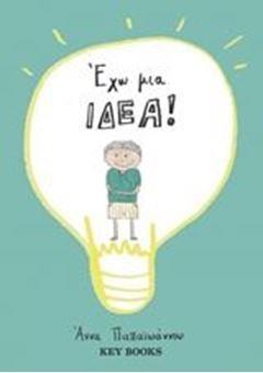 Έχω μια ιδέα!