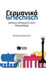 Picture of Γερμανικά-Griechisch - Διάλογοι καθημερινής ζωής - Alltagsdialoge