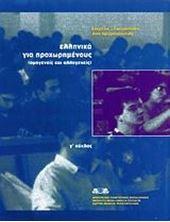 Picture of Ελληνικά για προχωρημένους