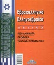 Image de Εβραιοελληνικό - Ελληνοεβραϊκό λεξικό