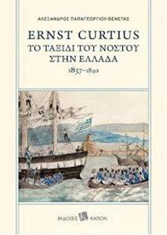 Ernst Curtius - Το ταξίδι του Νόστου στην Ελλάδα 1837-1840