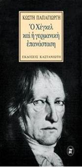 Ο Χέγκελ και η γερμανική επανάσταση