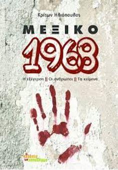 Μεξικό 1968 - Η εξέγερση, οι άνθρωποι, τα κείμενα