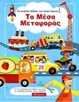 Το μεγάλο βιβλίο των απαντήσεων: Τα μέσα μεταφοράς