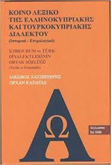 Picture of Κοινό λεξικό της έλληνοκυπριακής και τουρκοκυπριακής διαλέκτου
