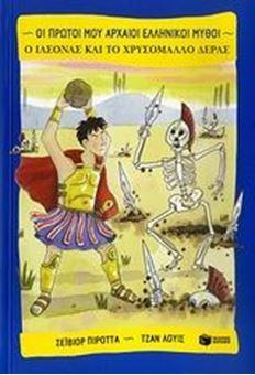 Picture of Ο Ιάσονας και το Χρυσόμαλλο Δέρας