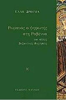 Ρωμανός, ο ψηφωτής στη Ραβέννα και άλλες βυζαντινές διηγήσεις