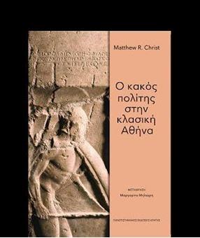 Ο κακός πολίτης στην κλασσική Αθήνα