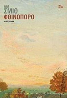 Φθινόπωρο (Κουαρτέτο των εποχών μέρος 1)