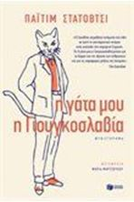 Εικόνα της Η γάτα μου η Γιουγκοσλαβία