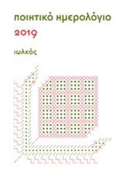 Image sur Ποιητικό ημερολόγιο 2019